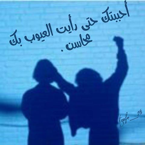 حبيبتي فيس بوك 2