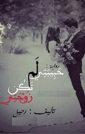 عن حبيبتي 2