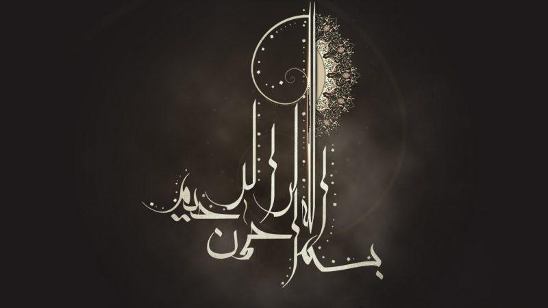 الله الرحمن الرحيم صور 1