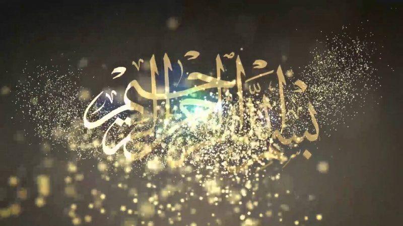 الله الرحمن الرحيم صور 2