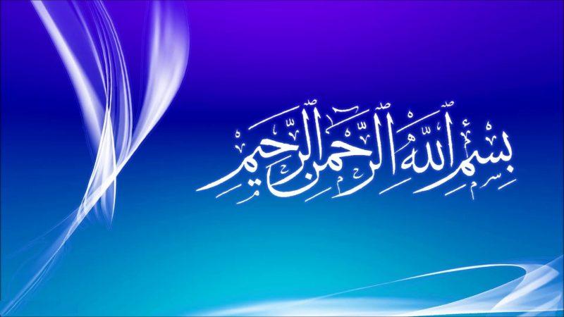 الله الرحمن الرحيم صور 3