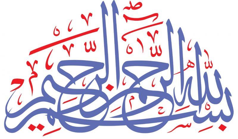 الله الرحمن الرحيم مكتوبة علي صور 1