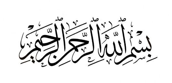 الله الرحمن الرحيم مكتوبة علي صور 2