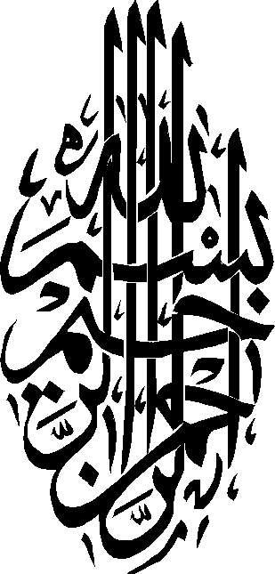 بسم الله الرحمن الرحيم مكتوبة (1)