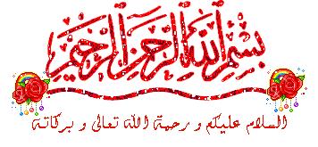 الله الرحمن الرحيم مكتوبة 1