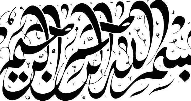 الله الرحمن الرحيم مكتوبة 2