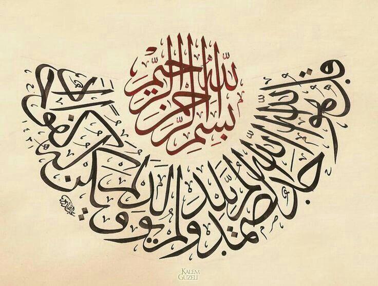 الله الرحمن الرحيم مكتوبه 1