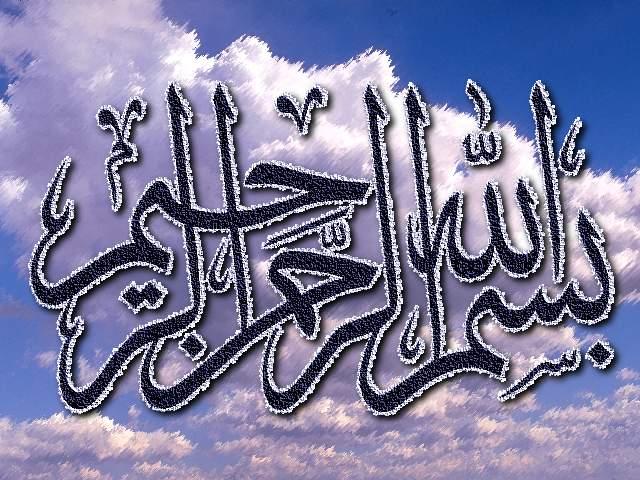 الله الرحمن الرحيم مكتوبه 2