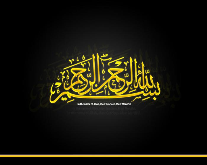 الله الرحمن الرحيم 1
