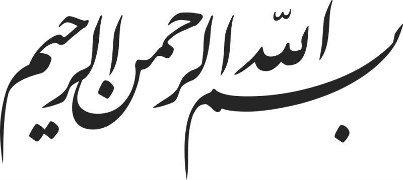 الله الرحمن الرحيم 2
