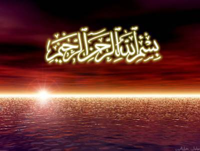 الله الرحمن الرحيم 4
