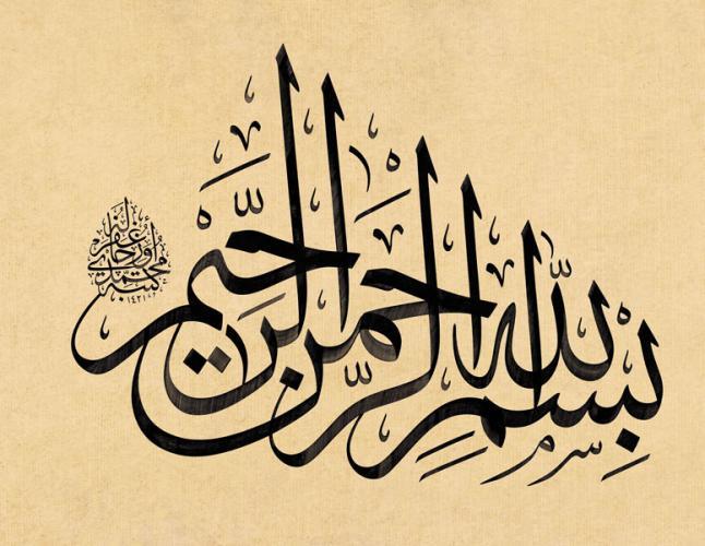 الله الرحمن صوره الرحيم 1