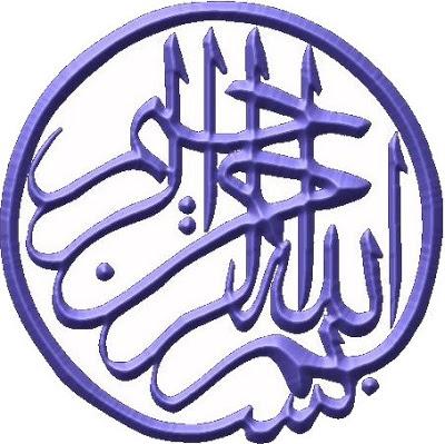 الله الرحمن صوره الرحيم 2
