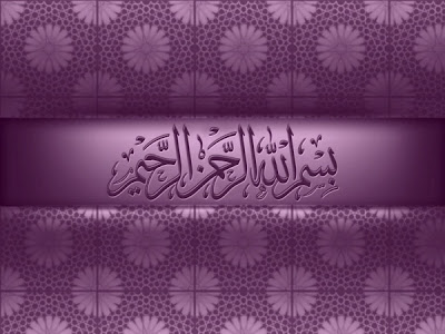 بسم الله الرحمن الرحيم 1