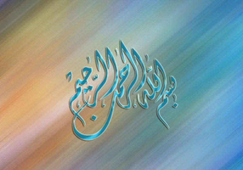بسم الله الرحمن الرحيم 2