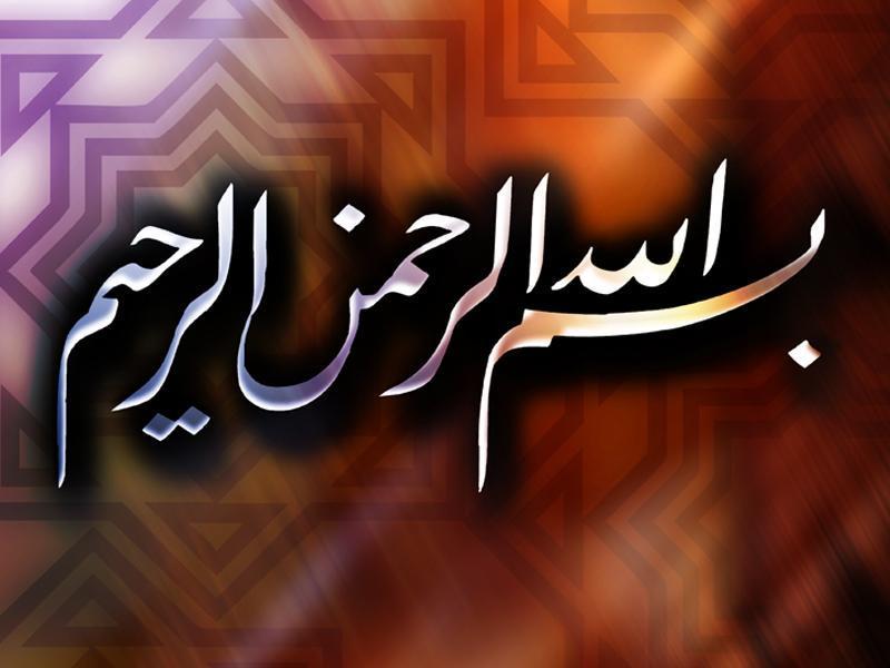 بسم الله الرحمن الرحيم 3
