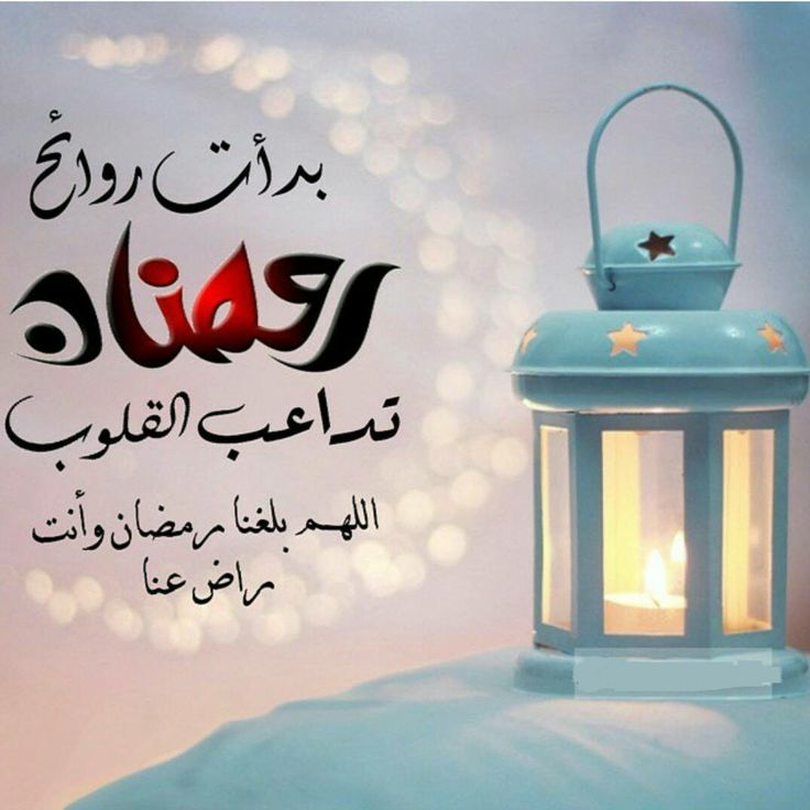 رمضانية صور رمضان كريم 2020 14