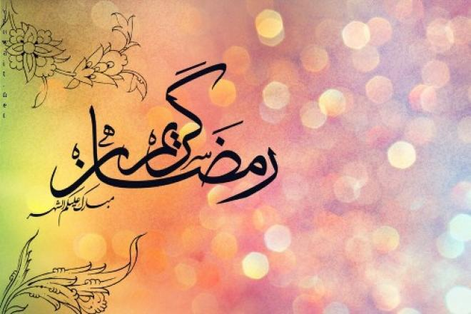 رمضانية صور رمضان كريم 2020 15