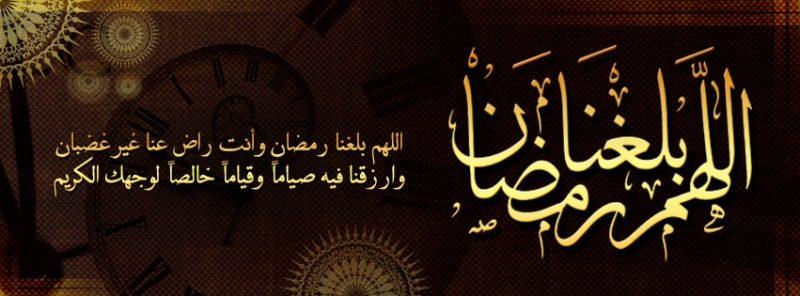 رمضانية صور رمضان كريم 2020 30
