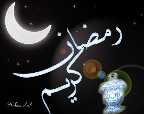 رمضانية صور رمضان كريم 2020 5