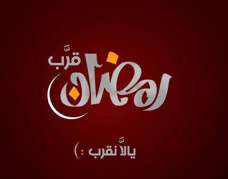 رمضانية صور رمضان كريم 2020 9