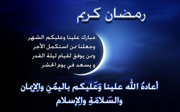 كريم 2020 صور رمزيات و خلفيات رمضان كريم 11 1