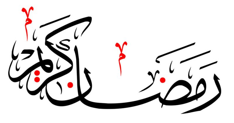 كريم 2020 صور رمزيات و خلفيات رمضان كريم 31