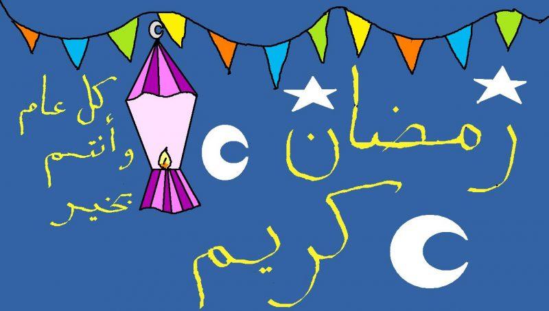 كريم 2020 صور رمزيات و خلفيات رمضان كريم 7
