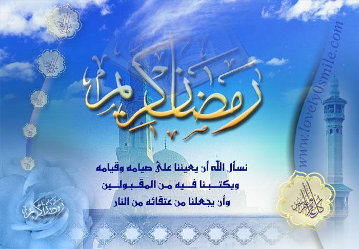 كريم 2020 صور رمزيات و خلفيات رمضان كريم 8