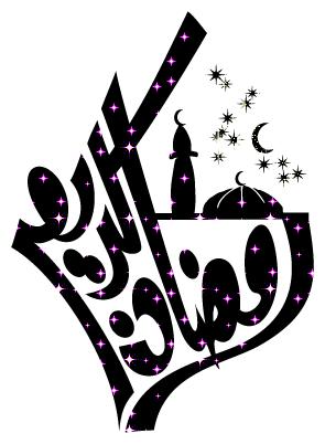 كريم 2020 صور رمزيات و خلفيات رمضان كريم 9