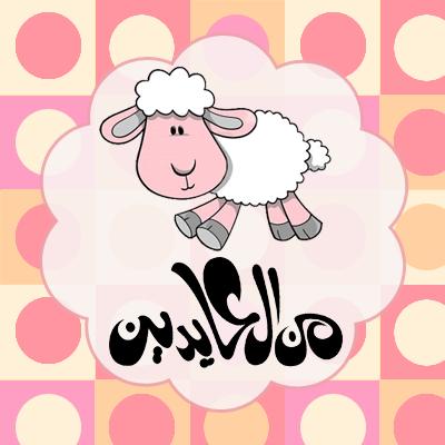 تهاني عيدالاضحي المبارك 1