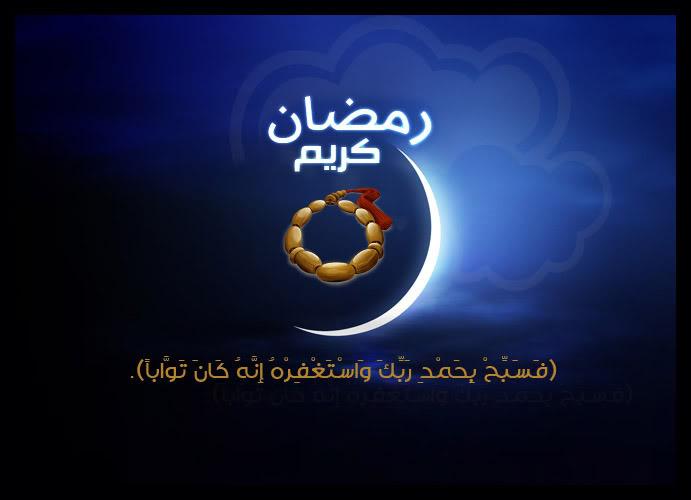 تهنئة شهر رمضان الكريم 2020 خلفيات رمضان 1
