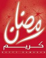 تهنئة شهر رمضان الكريم 2020 خلفيات رمضان 15
