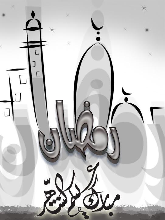 تهنئة شهر رمضان الكريم 2020 خلفيات رمضان 18