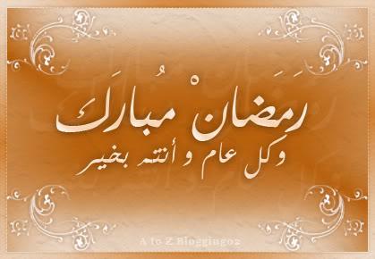 تهنئة شهر رمضان الكريم 2020 خلفيات رمضان 4