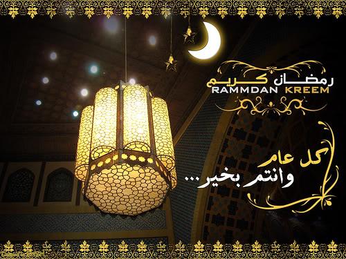 تهنئة شهر رمضان الكريم 2020 خلفيات رمضان 43