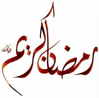 تهنئة شهر رمضان الكريم 2020 خلفيات رمضان 54