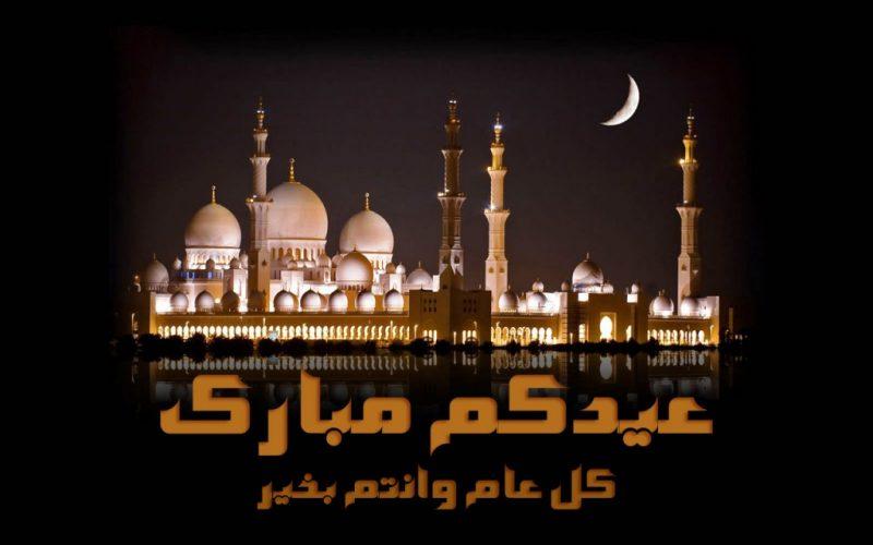 تهنئة عيدالأضحي المبارك 2020 1