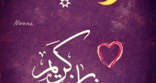 رمضان كريم 2020 خلفيات رمضانية جديدة 1