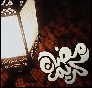 صور رمضان كريم 2020 خلفيات رمضانية جديدة 3
