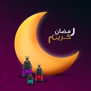 صور رمضان كريم 2020 خلفيات رمضانية جديدة 30