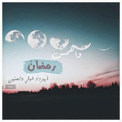 صور رمضان كريم 2020 خلفيات رمضانية جديدة 32