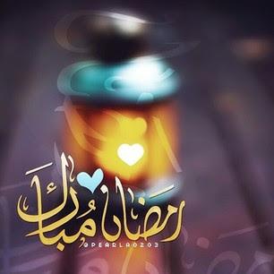 صور رمضان كريم 2020 خلفيات رمضانية جديدة 8