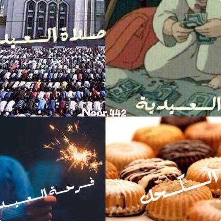 صور عيد الأضحي 2020 خلفيات و رمزيات عيد 1