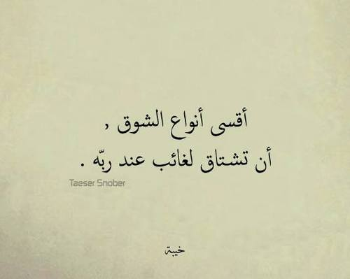حزينة 2