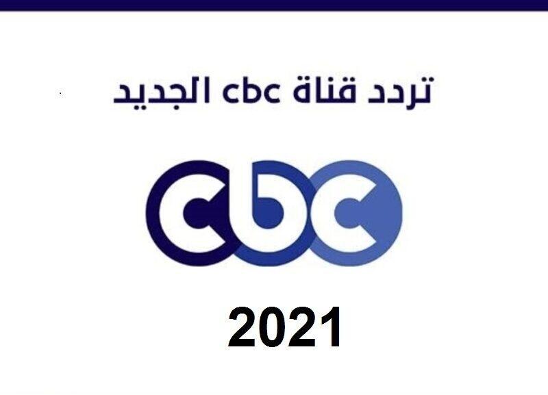 تردد قناة سي بي سي