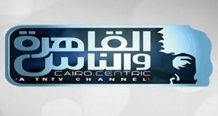تردد القاهرة والناس الجديد