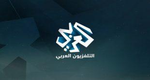تردد قناة العربي الجديد