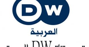 تردد قناة DW الجديد