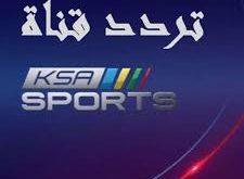 تردد قنوات السعودية الرياضية